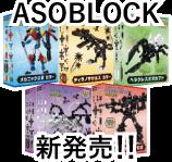 アソブロック 待望の新発売!
