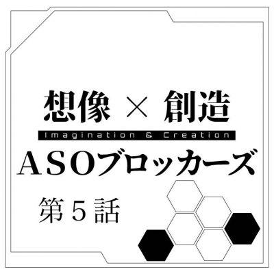 想像×創造 ASOブロッカーズ 第5話「敵襲(テキシュウ)」