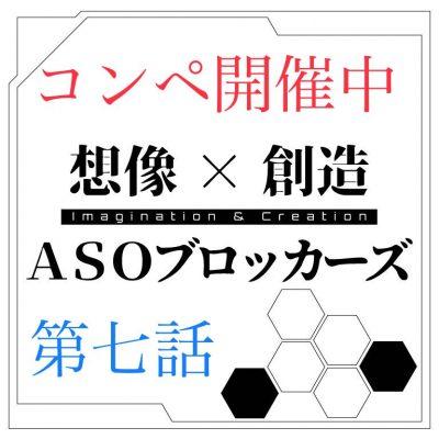 想像×創造 ASOブロッカーズ 第七話 「ASOシステム」