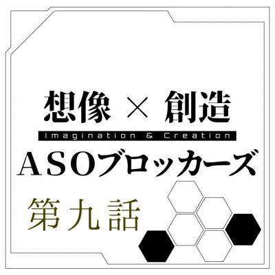 想像×創造 ASOブロッカーズ 第九話「勝敗(ショウハイ)」