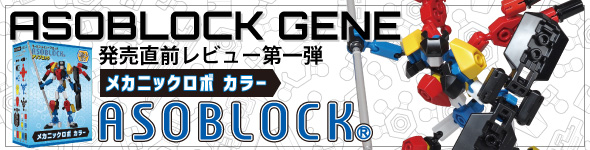 アソブロック メカニックロボ カラー AB-01 レビュー